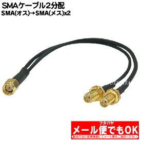 SMA 2分配ケーブルCOMON(カモン) SMA-Y●SMA(オス)-SMA(メス)x2●長さ:約20cm●端子:金メッキ●50Ω●RoHS対応