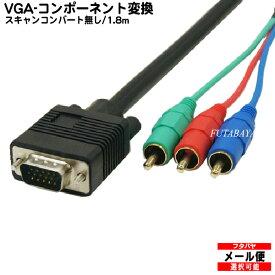 VGA-コンポーネント変換ケーブルD-Sub15pin(オス)-コンポーネント(緑・青・赤)(オス)COMON(カモン) VR-18【※スキャンコンバート機能無し】【長さ:1.8m】【ROHS対応】