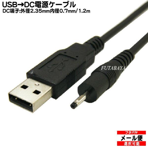 USB→DC電源供給ケーブル外径2.35mm/内径0.7mmCOMON(カモン) DC-2307USB Aタイプ(オス)→DC外径2.35mm 内径0.7mmのコネクタ用