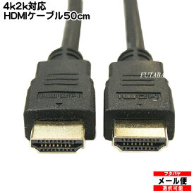 4K2K対応 HDMIケーブル50cmCOMON(カモン) 2HDMI-05●4K2K FullHD対応●ARC (Audio Return Channel)対応●30AWG採用●HEC(イーサネット)対応●端子:金メッキ●長さ:約50cm●家電・パソコン・ゲーム機対応●RoHS対応