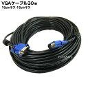 ★税込・送料込★ロングタイプモニターケーブル30mVGA(オス)-VGA(オス)COMON(カモン) VGA-300D-Sub15pinケーブル…