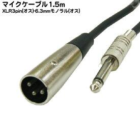 マイクケーブル6.3mmモノラル(オス)-XLR3-12C(オス)COMON(カモン) M-15MM【マイクケーブルの交換等】【長さ:1.5m】【ROHS対応】