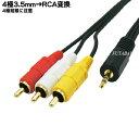 4極3.5mm-RCA(オーディオ/ビデオ)接続ケーブルCOMON(カモン) 435-15長さ 1.5mRCA 赤、白、黄)4極3.5mm(オス)⇔RCA(オ…