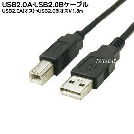 USBケーブル1.8mCOMON(カモン) 2AB-18USB2.0Aタイプ(オス)-USB2.0Bタイプ(オス)●シールド入り高品質ケーブル●USB2.0Aタイプ(オス)●USB2.0Bタイプ(オス)●USB2.0ハイスピード転送●色:ブラック●長さ:約1.8m●RoHS対応