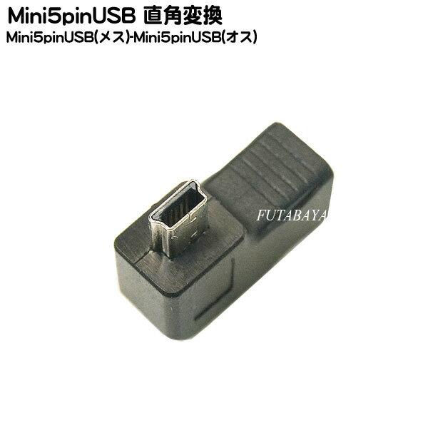Mimi5pin USBフル結線L型アダプタMiniUSB(オス)L型-MiniUSB(メス)COMON(カモン) 5M-LR●右向き●フル結線●色:ブラック●RoHS対応