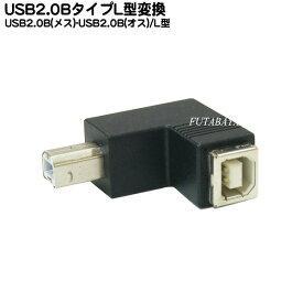 USB2.0 B端子L型変換アダプタUSB Bタイプ(オス)-USB Bタイプ(メス)COMON(カモン) 2BB-MFAUSB2.0 Bタイプ 直角アダプタROHS対応