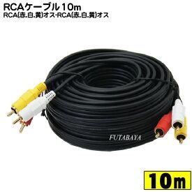10mピンプラグAVケーブル(赤・白・黄色)ピンプラグx3 (オス)⇔ピンプラグx3 (オス)COMON(カモン) AV-10端子:金メッキ映像ケーブル3C2V・75Ω使用【OFC 高品質無酸素銅使用】
