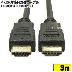 4K2K対応 HDMIケーブル3mCOMON(カモン) 2HDMI-30●4K2K対応/60fps●30AWG採用●FULL HD/ARC/HEC対応●端子:金メッキ●長さ:約3m●家電・パソコン・ゲーム機対応●RoHS対応
