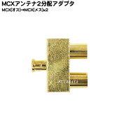 MCX2分配アダプタCOMON(カモン)MCX-2V●MCXアンテナ2分配●MCX(オス)-MCX(メス)x2●端子:金メッキ●RoHS対応