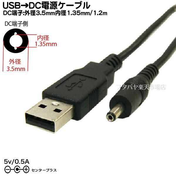 USB→DC電源供給ケーブル(外径3.5mm/内径1.35mm)USB Aタイプ(オス)→DC外径3.5mm 内径1.35mm COMON(カモン) DC-3513