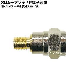 アンテナ端子変換アダプタCOMON(カモン) SMA-F●SMAアンテナ端子●一般アンテナFプラグ●SMA(メス)-F端子(オス)●端子形状変更●RoHS対応●50Ω