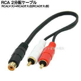 RCA 2分配ケーブル20cmRCAx1(メス)⇔RCAx2(赤・白:オス)COMON(カモン) RF-RM2端子:金メッキ