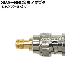 SMA-BNC変換アダプタCOMON(カモン) SMA-BNC●アンテナ端子●SMA(メス)-BNC(オス)●50Ω●アンテナ端子形状変更●RoHS対応