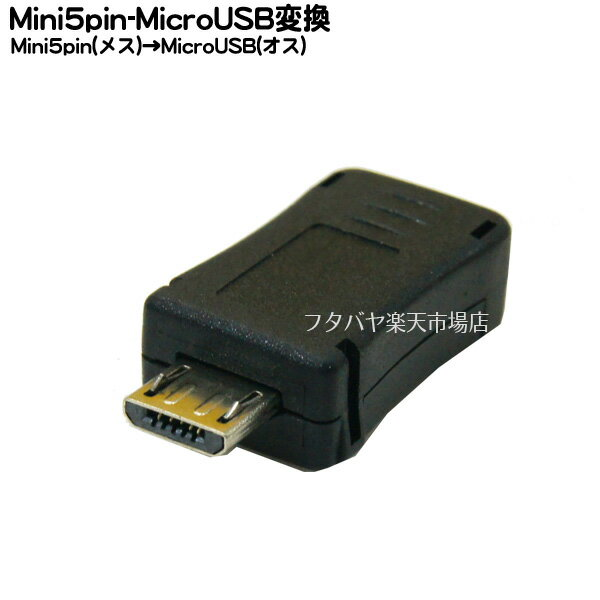 MiniUSB→MicroUSB変換アダプタMiniUSB(メス)→MicroUSB(オス)COMON(カモン) 5M-MB【USB2.0対応】