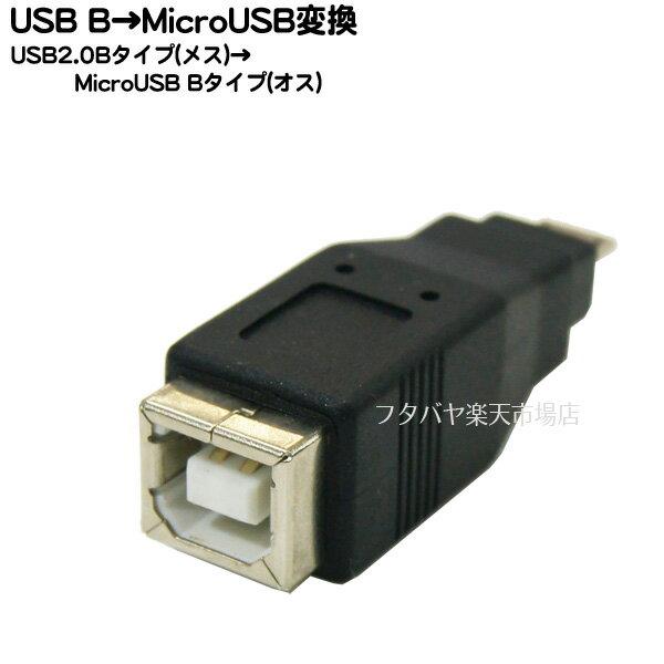 MicroUSB変換アダプタUSB2.0 Bタイプ(メス)→MicroUSB(オス)COMON(カモン) BF-MMB【USB2.0対応】