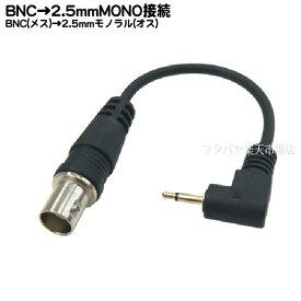 BNC→2.5mmモノラル端子変換ケーブルBNC(メス)→2.5mmモノラル端子(オス)COMON(カモン) BNC25M-015L●長さ:15cm