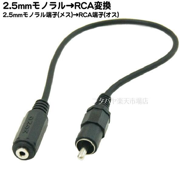 2.5mmモノラル→RCA変換ケーブル2.5mmモノラル(メス)→RCA(オス)30cmCOMON(カモン) 25MR-03●長さ:30cm