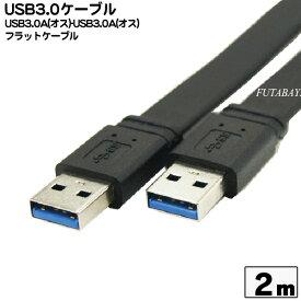 USB3.0フラットケーブル2mCOMON(カモン) 3AA-20FUSB3.0 Aタイプ(オス)-USB3.0 Aタイプ(オス)●ケーブルの厚み約2.6mm●長さ:2m●ケーブル色:黒