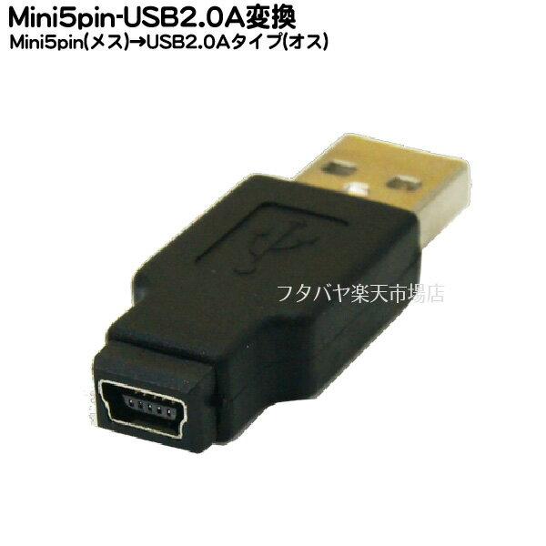 MiniUSB変換アダプタMiniUSB(メス)→USB2.0 Aタイプ(オス)COMON(カモン) 5M-A