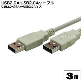 Aタイプ(オス)⇔Aタイプ(オス) 3mCOMON(カモン) 2AA-30USB切替器等接続用