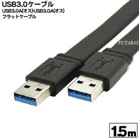 【限定】USB3.0フラットケーブル1.5mCOMON(カモン) 3AA-15FUSB3.0 Aタイプ(オス)-USB3.0 Aタイプ(オス)●ケーブルの厚み約2.6mm●長さ:1.5m●ケーブル色:黒