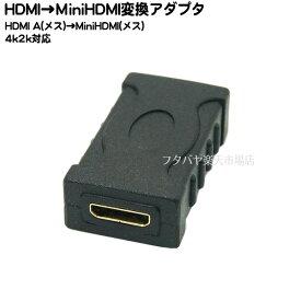 HDMI-MiniHDMI延長アダプタCOMON(カモン) AC-FFHDMI(Aタイプ:メス)-MiniHDMI(Cタイプ:メス)変換アダプタ【端子:金メッキ】