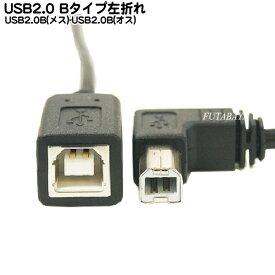 USB2.0Bタイプ L型ケーブルCOMON(カモン) 2B-L015USB2.0 Bタイプ(メス)-USB2.0 Bタイプ(オス)L型●長さ:約15cm●USB2.0 Bタイプ L型変換●左方向L型●狭い所で役立つ