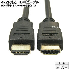 4K2K対応 HDMIケーブル1.5mCOMON(カモン) 2HDMI-15●4K2K対応・3D対応●30AWG採用●Ver2規格/イーサネット対応●端子:金メッキ●長さ:約1.5m●家電・パソコン・ゲーム機対応●RoHS対応