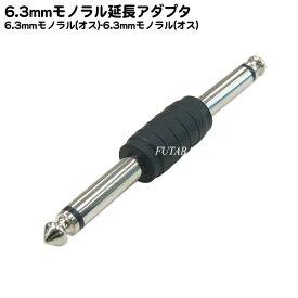 COMON(カモン) 63M-MM●6.3mmモノラル延長用アダプタ●6.3mmモノラル(オス)⇔6.3mmモノラル(オス)
