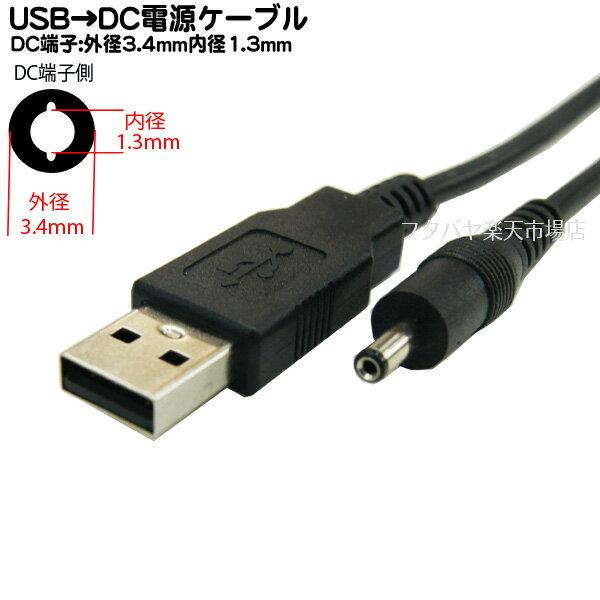 USB→DC電源供給ケーブル(外径3.4mm 内径1.3mm)COMON(カモン) DC-3413USB→DC電源供給ケーブル