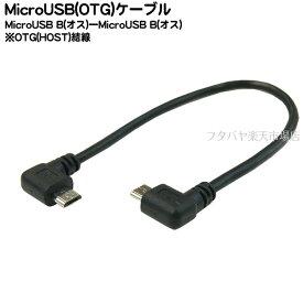 MicroUSBホストケーブル左右L型MicroUSB(オス)-MicroUSB(オス)HOSTケーブルアイネックス(AINEX) USB-139A●HOST(OTG)結線●長さ:約16cm