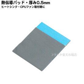厚さ0.5mmの厚めな熱伝導パッドアイネックス(AINEX) HT-11●厚さ0.5mm●13w/m.k●低圧力環境に適します●サイズ40x40x0.5mm