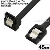 ラッチ付き片方下向きL型シリアルATAケーブル45cm6Gb/s対応ブラックアイネックス(AINEX)SAT-6145LBK長期間の使用にも耐えられる品質