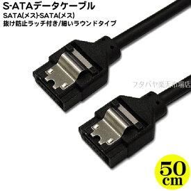 ラッチ付き シリアルATAラウンドケーブル 50cm 6Gb/s対応 ブラックアイネックス(AINEX) SATR-3105BK