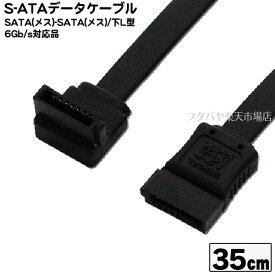 片方下向きL字型シリアルATAケーブル 35cm 6Gb/s対応 ブラックアイネックス(AINEX) SAT-6035LBK狭い場所での配線に便利