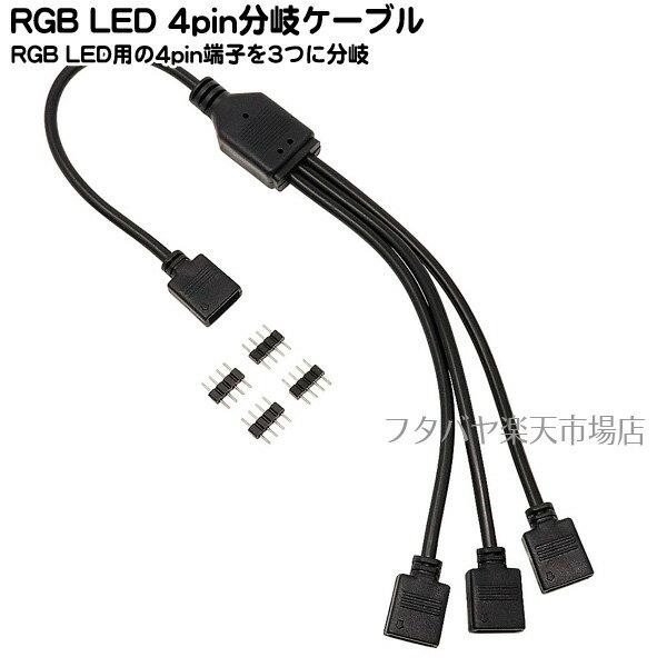 4ピン RGB LEDコネクタ3分配ケーブルAINEX(アイネックス) RLD-SPLIT3●4pin RGB LEDコネクタを3分岐●RGB LED付きのファンなど複数接続