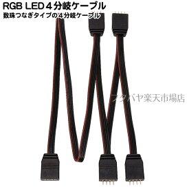 4ピン RGB LEDコネクタ4分岐ケーブルAINEX(アイネックス) RLD-SPLITC4●4pin RGB LEDコネクタを4分岐●RGB LED付きのファンなど複数接続