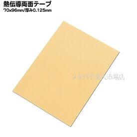 熱伝導両面テープ 大判お徳用タイプアイネックス(AINEX)PA-069B