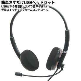高音質・高音声USBヘッドセットスカイプやネット会議・ZOOM・ボイスチャットなどに便利●ボリュームコントロール●マイクOFF機能付き●フレキシブルアームでマイク位置自在