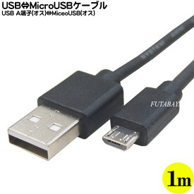 Micro USB-USB接続ケーブルCOMON(カモン) ABM-10MicroUSB Bタイプ(オス)-USB Aタイプ(オス)●USB2.0対応●ケーブル長:約1m●RoHS対応●高品質シールド