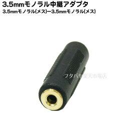 3.5mmモノラル延長用・変換用アダプタCOMON(カモン) 35M-FF 【3.5mmモノラル(メス)⇔3.5mmモノラル(メス)】【中継・接続・変換・延長】