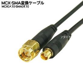 MCX-SMA変換ケーブルCOMON(カモン) MCXSMA-01●小型アンテナ端子●MCX(メス)-SMA(オス)●長さ:10cm●50Ω●金メッキ●端子形状変更●RoHS対応
