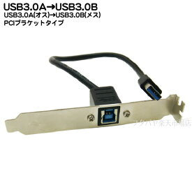 USB3.0 B端子 外出しブラケットCOMON(カモン) 3BKT-BAUSB3.0 Aタイプ(オス)→外部USB3.0 Bタイプ(メス)ブラケット【USB 3.0Bタイプ(メス) 外出しブラケット】【ケーブル長30cm】【ROHS対応】