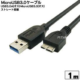 MicroUSB3.0-USB3.0ケーブル 1mCOMON(カモン) 3M-10USB3.0 Aタイプ (オス)⇔MicroUSB3.0 B (オス)
