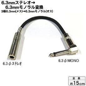 6.3mmステレオ→6.3mmモノラル変換ケーブルCOMON (カモン) 63S63M-015L●6.3mmステレオ(メス)→6.3mmモノラル(オス)●ケーブル長:約15cm