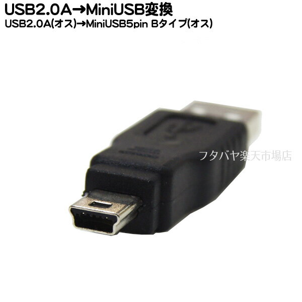 USB2.0変換アダプタUSB2.0 Aタイプ(オス)- MiniUSB(オス)COMON(カモン) AM-5MMiniUSB変換アダプタ
