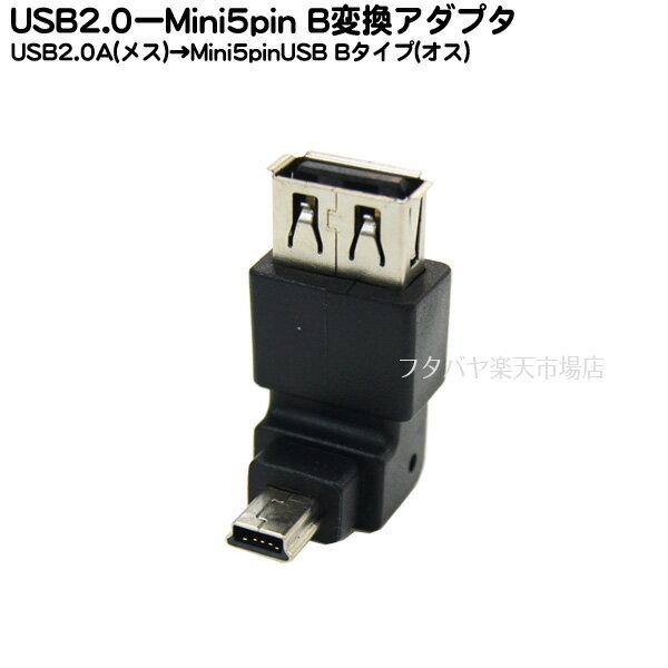 USB2.0 Aタイプ(メス)-MiniUSB(オス)L型変換アダプタUSB2.0 A(メス)-MiniUSB (オス)の直角タイプへ変換COMON(カモン) AF-5MA