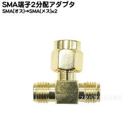 SMA 2分配アダプタCOMON(カモン) SMA-2V●SMAアンテナ等に●SMA(オス)-SMA(メス)x2●2分配●T型形状●50Ω●RoHS対応