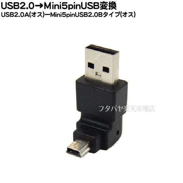 USB2.0 Aタイプ(オス)→MiniUSB(オス)L型変換アダプタUSB2.0 A(オス)→MiniUSB(オス)直角変換COMON(カモン) AM-5MA