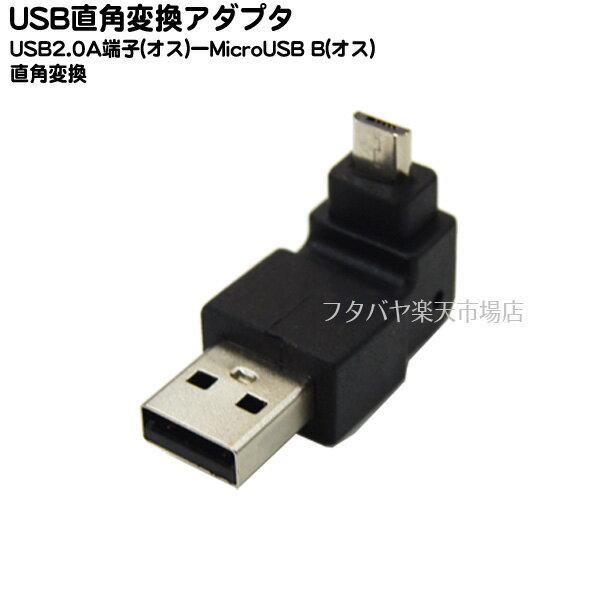 【限定】USB2.0 A(オス) → MicroUSB(オス)L型変換アダプタCOMON(カモン) AM-MBAUSB2.0 → MicroUSB(オス)L型変換アダプタ